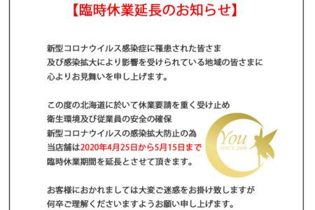 スナックYOU 臨時休業延長のお知らせ